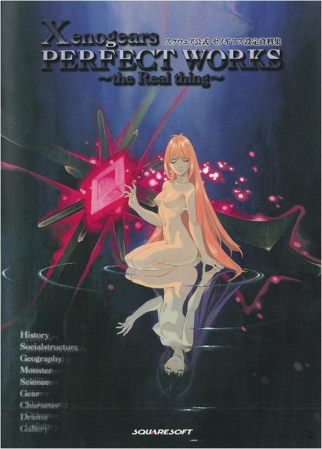 Xenogears PERFECT WORKS the Real thing -スクウェア公式ゼノギアス設定資料集